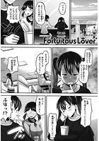 Fortuitous Lover(単話)