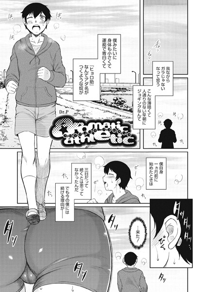 aromatic athletic(単話)