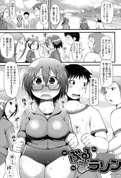 【女子校生 エロ漫画】ぶるまラソン(単話)