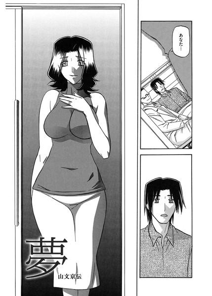 夢(単話)