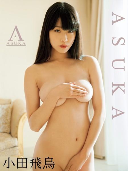 小田飛鳥 1st.写真集 ASUKA