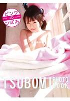 つぼみ写真集 ピンクのつぼみ b556aesdt00091のパッケージ画像