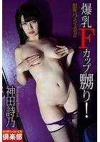 ギリギリ★あいどる倶楽部 「爆乳Fカップ嬲り!」 神田詩乃 写真集