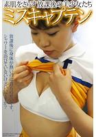 「ミスキャプテン」 〜素肌をさらす放課後の美少女たち〜 写真集 b563anxgp00028のパッケージ画像