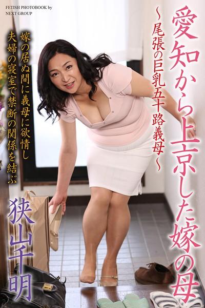 愛知から上京した嫁の母 〜尾張の巨乳五十路義母〜 狭山千明 写真集