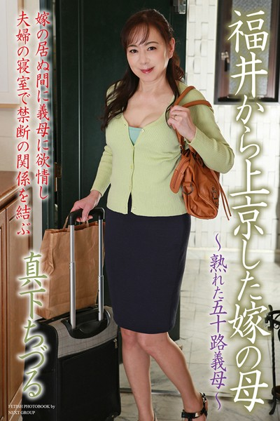 福井から上京した嫁の母 〜熟れた五十路義母〜 真下ちづる 写真集