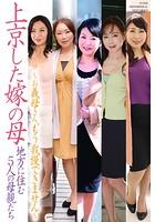 上京した嫁の母 〜お義母さん、もう我慢できません〜 地方に住む5人の母親たち b563anxgp00141のパッケージ画像