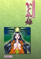 オトナの日本昔話〜かぐや姫〜(単話) b570bmgfc02038のパッケージ画像