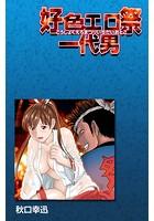 好色エロ祭一代男(単話) b570bmgfc02043のパッケージ画像