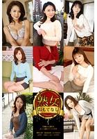 【熟女のおもてなし】午後の人妻たち 素人美熟女7人の誘惑