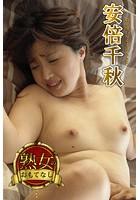 【熟女のおもてなし】精を吸い尽くす淫欲人妻 安倍千秋 b572amlkw00738のパッケージ画像