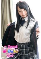 【S-cute】Nozomi #8 制服を着たままで合体☆ ADULT