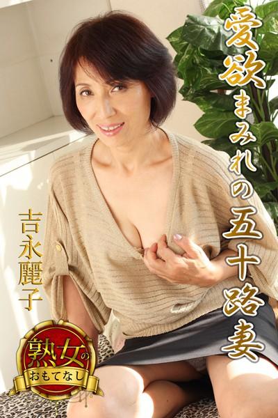 【熟女のおもてなし】愛欲まみれの五十路妻 吉永麗子