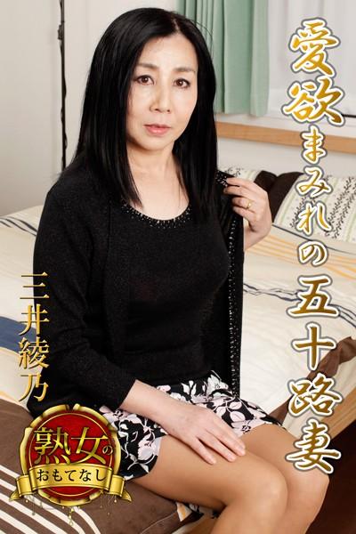 【熟女のおもてなし】愛欲まみれの五十路妻 三井綾乃