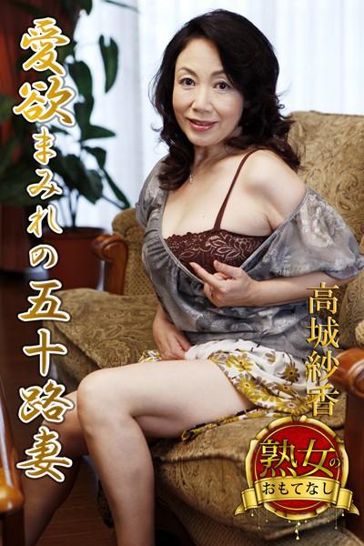 【熟女のおもてなし】愛欲まみれの五十路妻 高城紗香
