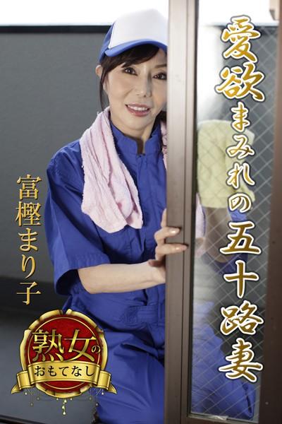 【熟女のおもてなし】愛欲まみれの五十路妻 富樫まり子