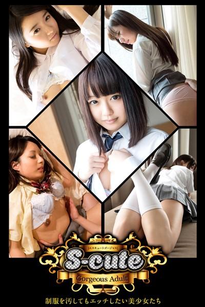 【S-cute】ゴージャス 制服を汚してもエッチしたい美少女たち Adult