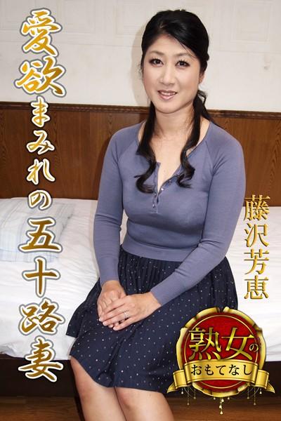 【熟女のおもてなし】愛欲まみれの五十路妻 藤沢芳恵