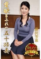愛欲まみれの五十路妻 藤沢芳恵