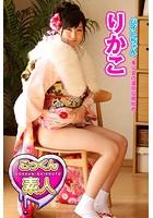 【ごっくん素人】バイトちゃん りかこ 美少女の濃厚な姫始め