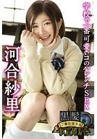 黒髪ご奉仕美少女秘密撮影会 河合紗里 学校で一番可愛いコのハレンチSEX