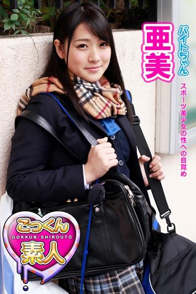【ごっくん素人】バイトちゃん 亜美 スポーツ美少女の性への目覚め