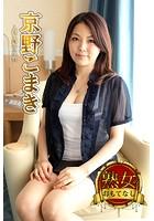 【熟女のおもてなし】人妻も濡れる午後 京野こまき b572amlkw01088のパッケージ画像