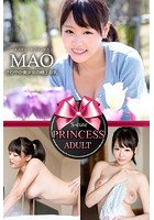 【S-cute】プリンセス MAO さわやか美少女の極上巨乳 ADULT
