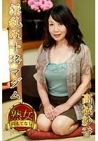 【熟女のおもてなし】淫乱五十路マダム 高城紗香 b572amlkw01128のパッケージ画像
