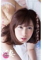 小島みなみ 24歳 アダルト写真集 『ピンクのあそこでハピネスプレゼント』