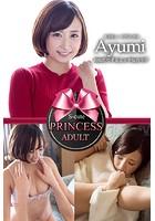 【S-cute】プリンセス Ayumi おねだりするエッチなカラダ ADULT