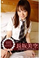 エロカワアイドルコレクション 長坂美空 気持ち良くて3Pしちゃいました