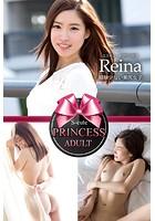 【S-cute】プリンセス Reina 経験少ない美尻女子 ADULT