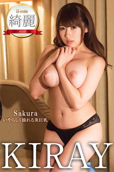 【S-cute】綺麗 Sakura いやらしく揺れる美巨乳 Adult