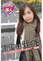 【ごっくん素人】好物は生チン カフェ店員のむっちりボディ 恵麻