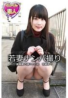 【ごっくん素人】若妻ナンパ撮り 童顔妻の誘うエロ尻 宮崎あや