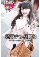 【ごっくん素人】若妻ナンパ撮り ミニスカートの小柄妻 椎名さら