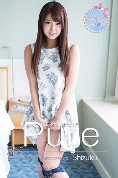 【S-cute】ピュア Shizuku 奥手で照れ屋なウブ美少女 adult