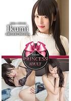 【S-cute】プリンセス Ikumi 本能のままに求めるSEX ADULT