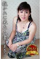 【熟女のおもてなし】抱かれに来た人妻 美奈子