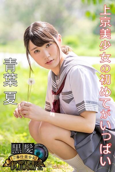 黒髪ご奉仕美少女秘密撮影会 青葉夏 上京美少女の初めてがいっぱい