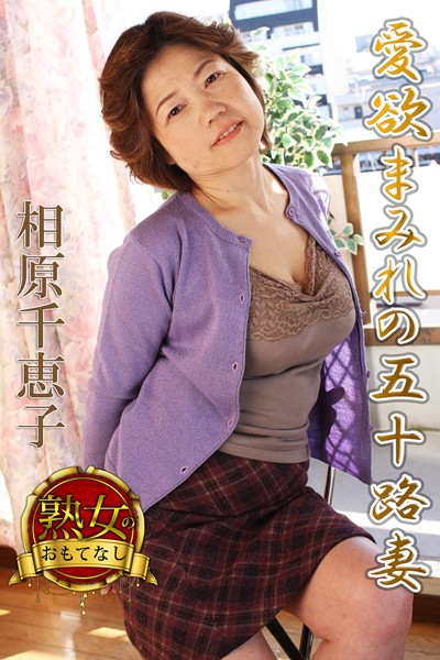【熟女のおもてなし】愛欲まみれの五十路妻 相原千恵子
