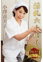 【熟女のおもてなし】淫乱六十路妻 小澤喜美子 b572amlkw01683のパッケージ画像