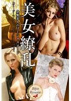 美女繚乱 金髪美人のゴージャスヌード ヘザー・ヴール/ケリー・マリー/A・J・ベイリー b572amlkw01688のパッケージ画像