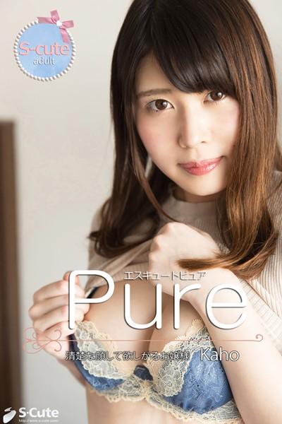 【S-cute】ピュア Kaho 清楚な顔して欲しがるお嬢様 adult