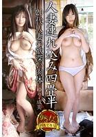 【熟女のおもてなし】人妻連れ込み四畳半 20代人妻の欲深い肉体 ゆり・成美 b572amlkw01722のパッケージ画像