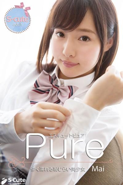 【S-cute】ピュア Mai 儚く濡れる恥じらい美少女 adult