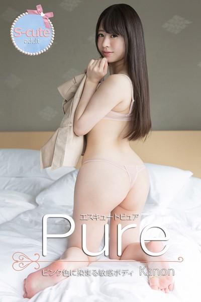 【S-cute】ピュア Kanon ピンク色に染まる敏感ボディ adult