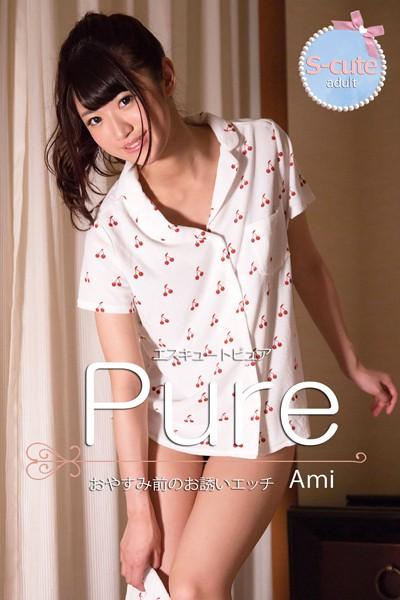 【S-cute】ピュア Ami おやすみ前のお誘いエッチ adult