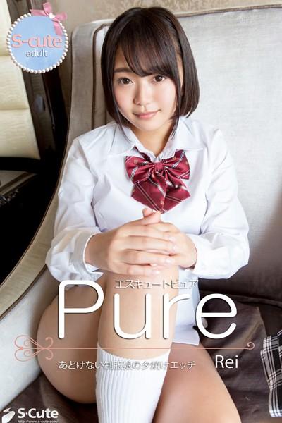 【S-cute】ピュア Rei あどけない制服娘の夕焼けエッチ adult